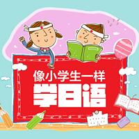 像日本小学生一样学日语