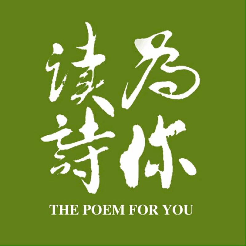 为你读诗官方播客