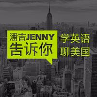潘吉Jenny告诉你