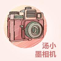 汤小墨相机