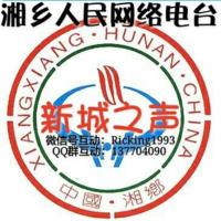 湘乡人民网络电台-新城之声