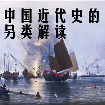 中国近代史的另类解读