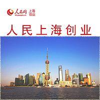 人民上海创业
