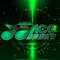 成都ACG动漫节音乐集