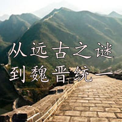 南开大学公开课:从远古之谜到魏晋一统