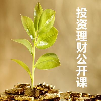 投资理财公开课