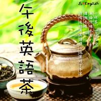 午后英语茶