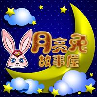 月亮兔故事屋