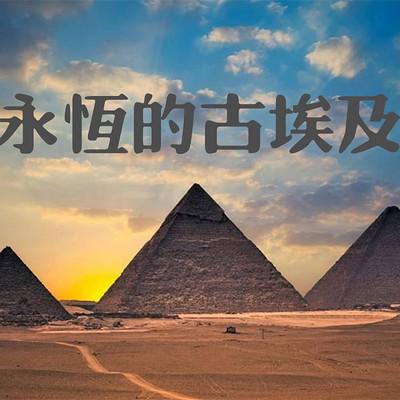 永恒的古埃及