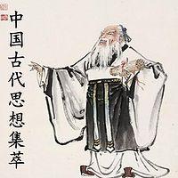 中国古代思想智慧集萃