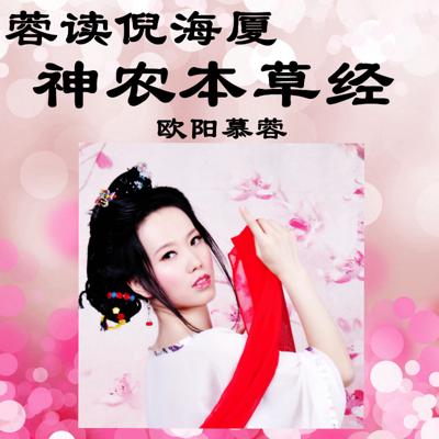 蓉读倪海厦-神农本草经
