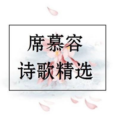 席慕容诗歌精选【大师级朗诵】