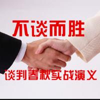 不谈而胜—谈判春秋实战演义