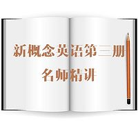 新概念英语第三册名师精讲