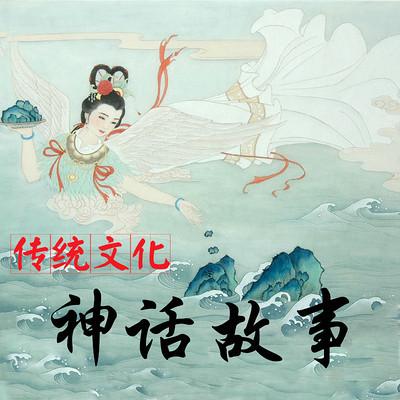 传统文化神话故事