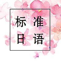 标准日语-初级教程