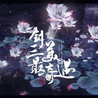 【剑三】剧情歌