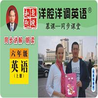 陕西旅游六年级英语上册