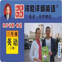 陕西旅游三年级英语上册