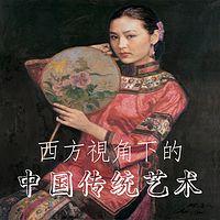 西方视角下的中国传统艺术