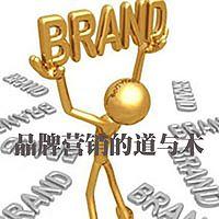 品牌营销的道与术