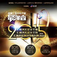 2015年度上海文化企业十强/十佳/年度人物系列推选活动