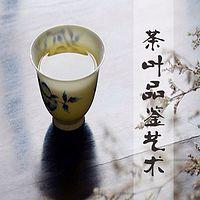 茶叶品鉴艺术