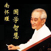 南怀瑾·国学智慧