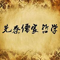 先秦儒家哲学