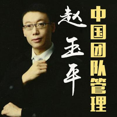 中国式团队管理