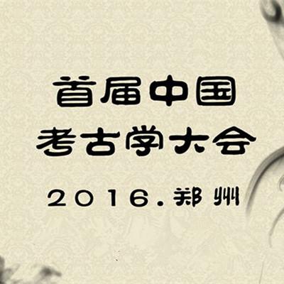 首届中国考古学大会