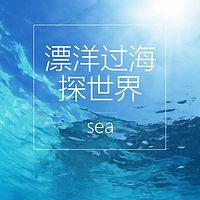 漂洋过海探世界