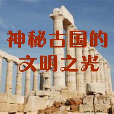 神秘古国的文明之光