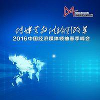 2016中国经济媒体领袖峰会