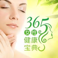 365女性健康宝典