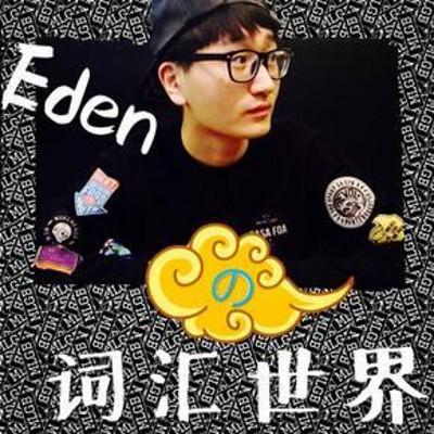 Eden的词汇世界