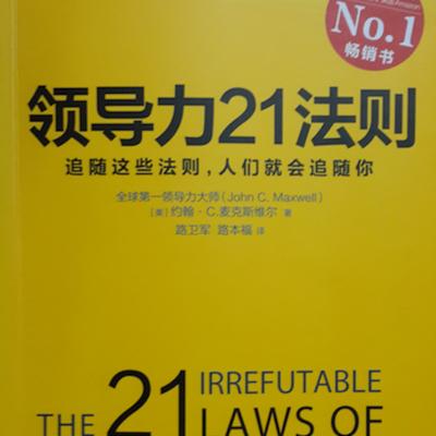 黄老师读书:领导力21法则