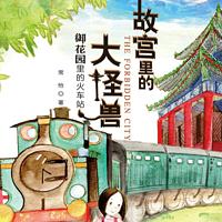 博雅小学堂【故宫里的大怪兽第二部之御花园里的火车站】