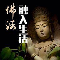 佛法融入生活