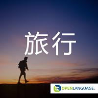 实用旅行英语