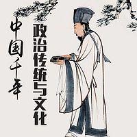 中华千年政治与文化