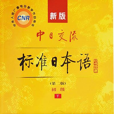 新版中日交流标准日本语初级下册课文