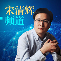宋清辉频道