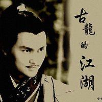【纪念】古龙诞辰78周年,回望他的江湖