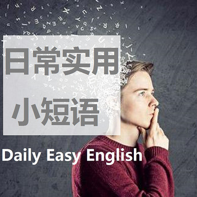 日常实用小短语(每日更新)