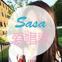 sasa爱唱歌