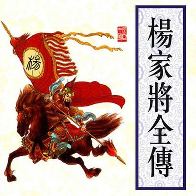 刘兰芳:杨家将全传