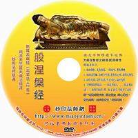 大般涅槃经-乾隆大藏经(北本40卷+后分2卷)