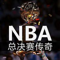 NBA总决赛传奇