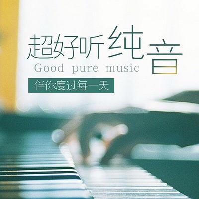 超好听纯音乐